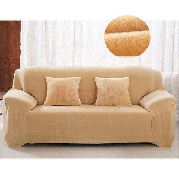 Чехол на диван HomyTex трехместный замшевый Бежевый